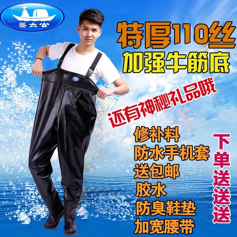姜太公加厚半身下水裤防雨衣服捕鱼皮裤叉野钓抓涉水连体雨鞋耐磨