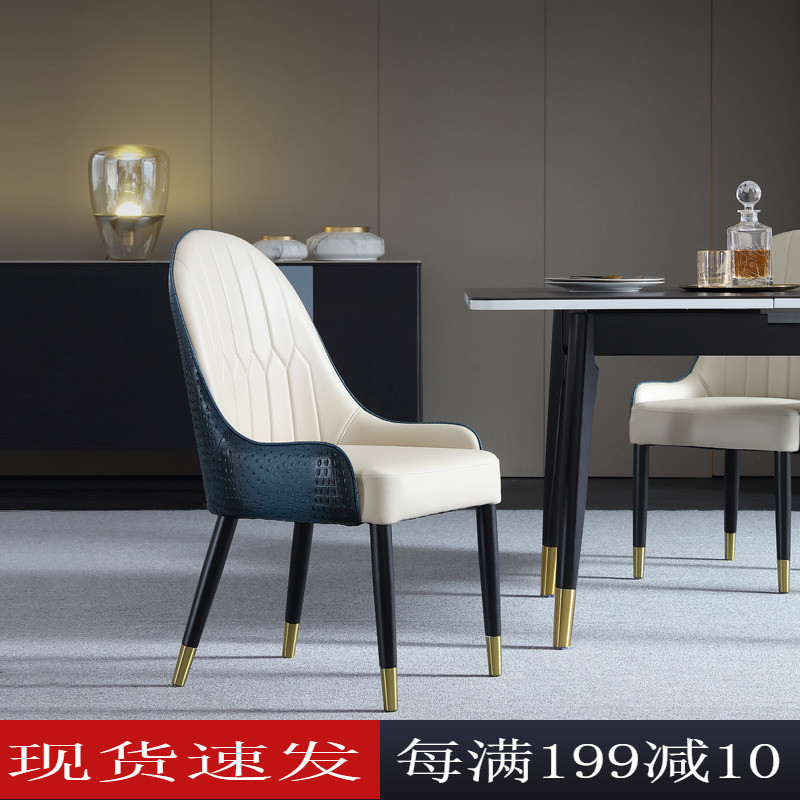 Nordic solid wood dining chair Italian designer leather back dining chair postmodern light luxury dining table and chair combination