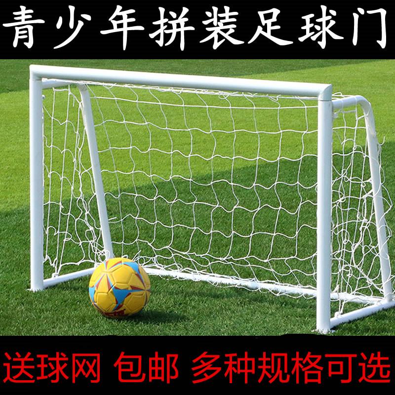 Футбол коробка цель ребенок сложить футбол цели комнатный футбол полка футбол чистый на открытом воздухе детский сад 5 люди сделали портал