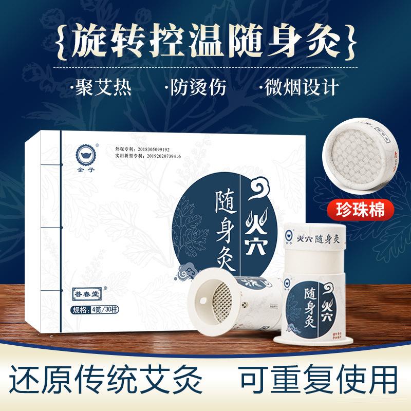 小悬灸筒罐便携式随身灸熏蒸仪器全身艾灸盒去湿宫寒防烫家用工具