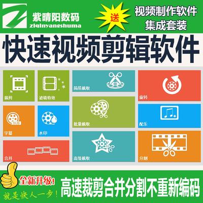 快速视频剪辑软件切割合并修剪分割水印字幕旋转MV背景音乐中文版