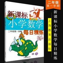 正版新课标小学数学每日精练 二年级第一学期 2年级上 上海教育出版社 小学二年级数学课后题型拓展训练辅导教材书