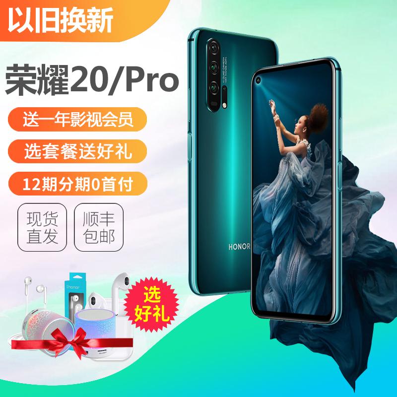 新款荣耀20华为honor/荣耀 荣耀20Pro全面屏拍照手机v20s官方降价