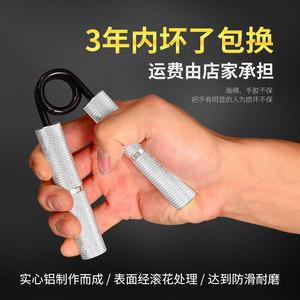 欣怡万嘉 男式专业握手器臂肌锻炼手指力训练健身女腕力劲握力器