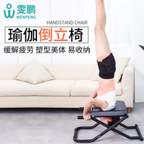 Wen Peng Multifunctional yoga inverted auxiliary chair home inverted device foldable inverted stool inverted machine fitness equipment