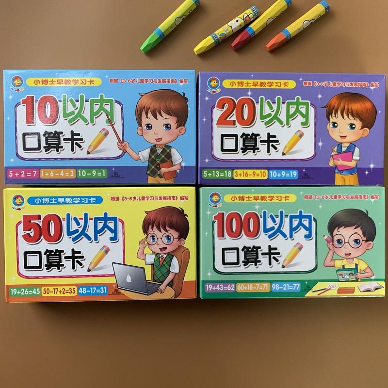 儿童算术卡片 幼儿园小班中班大班加减法练习题试题10/20/50/100口算卡片儿童10以内20以内数学卡片教具一年级小博士早教学习卡