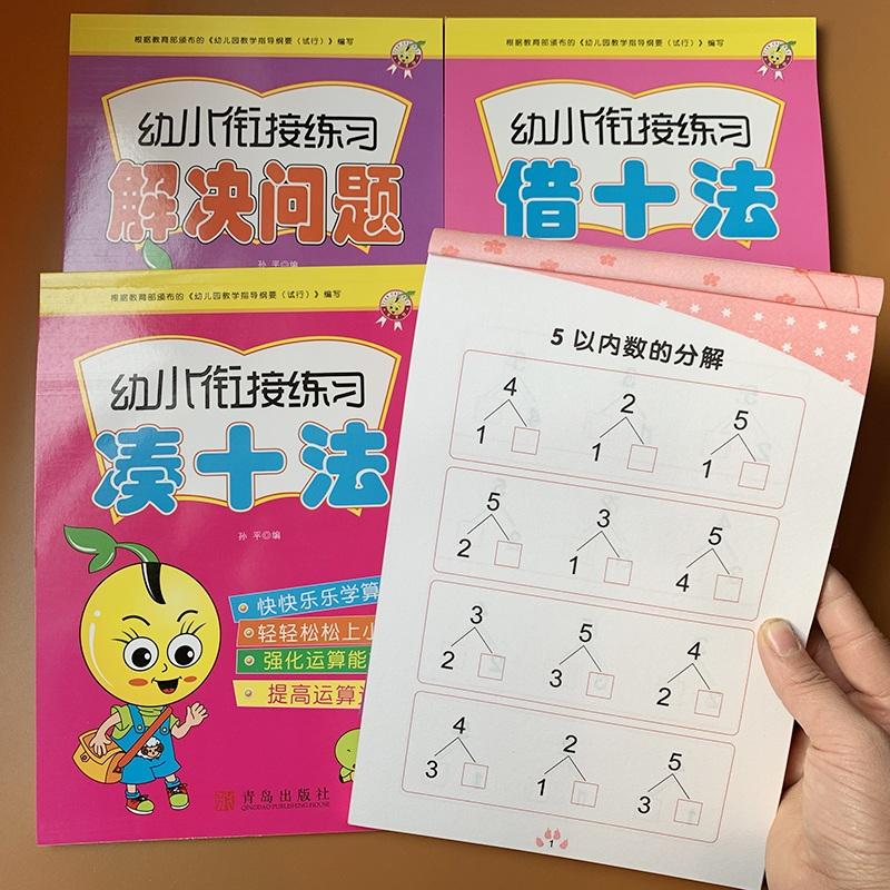 全套4册凑十法和借十法幼儿园数字分成10以内的分解与组成学前班解决问题书10/20以内的加减法幼小衔接教材大班升一年级算数本