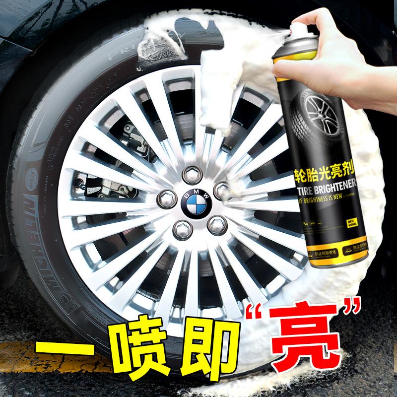 汽车轮胎蜡光亮剂