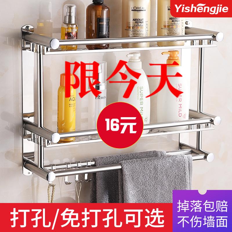 卫生间置物架壁挂不锈钢毛巾架洗漱台2层3层免打孔浴室双层收纳架