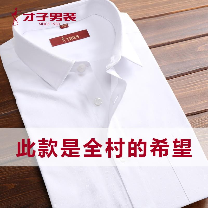 才子男�b旗�店短袖�r衫男夏季官方2018新款商�占�色白�r衣男免�C