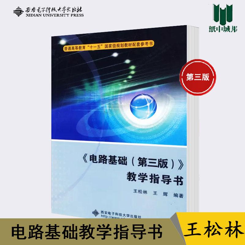 包邮 电路基础教学指导书 第三版 第3版 王松林 西安电子科技大学出版社 电路基础/理论 电工电路 ^