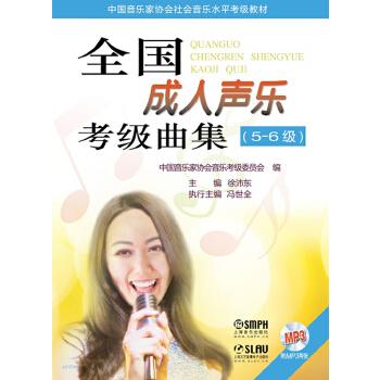 包邮 全国声乐考级曲集:5-6级  徐沛东  上海音乐出版社