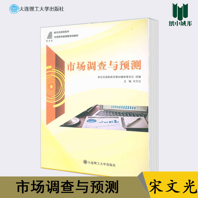 包邮 市场调查与预测 宋文光 大连理工大学出版社 市场营销#