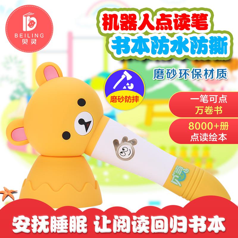 Детские электронные книги / Электронные ручки для чтения Артикул 39923730621
