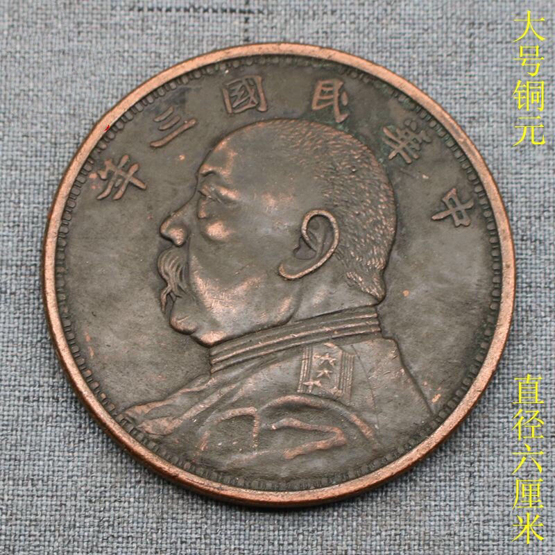 Монеты Республики Китай Артикул 616324432749