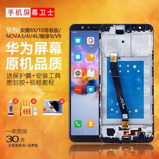 華為mate8屏幕總成play榮耀10青春版v9手機i觸摸7x內外p9原裝v10