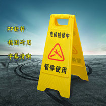 Yu Ting elevator overhaul in the custom-made thickening pp new material A word card prompt elevator suspension warning signs