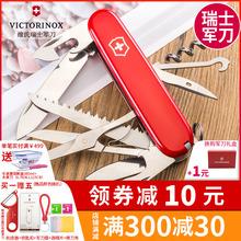 维氏瑞士军刀 91MM正品瑞士军士刀 猎人1.3713折叠刀多功能瑞士刀