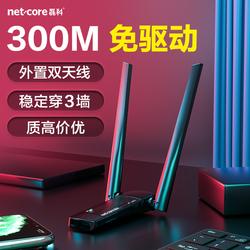 磊科NW360PRO免驱动无线网卡台式机wifi接收器电脑usb免下载即插即用笔记本外置双天线wifi模拟AP无限发射器M