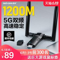 顺丰包邮磊科NW392无线网卡台式机千兆wifi接收器双频5g笔记本电脑usb网络发射器1200M主机外置免线驱动