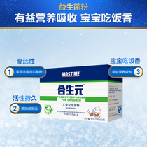 Connate Yuan official flagship store children Probiotics probiotic milk Flavor 26 Bags Probiotic powder suitable for 0-7 years old