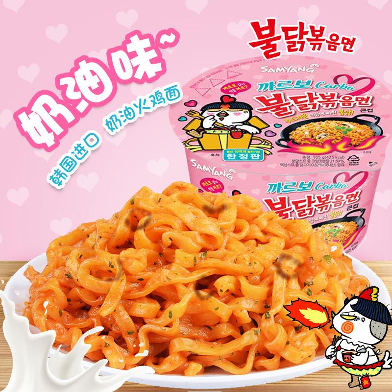 韩国进口三养超辣奶油火鸡面105g/桶装 拉面干拌面桶面方便面泡面10-18新券