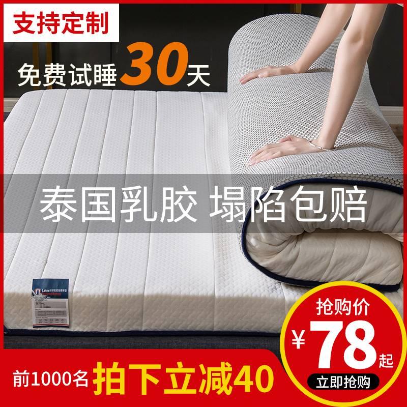 乳胶床垫软垫加厚海绵榻榻米垫子单人学生宿舍床褥子租房专用垫被