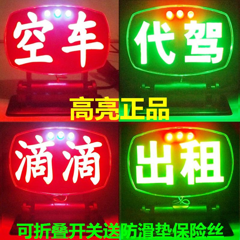 优利酷空车灯USB款LED出租车空车牌代驾灯平安灯滴拉活的士车灯
