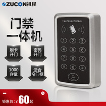 Zucon Password card access All-in-one ID card all-in-one machine access control system Universal Card reader