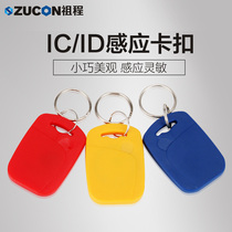 Zucon Zu Cheng Key card buckle No. 1th Buckle Idic induction buckle access control attendance buckle Small card buckle special-shaped card