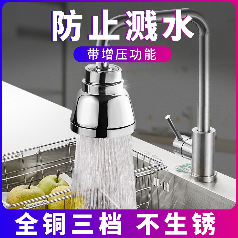 厨房全铜水龙头万能神器接头(用11元券)