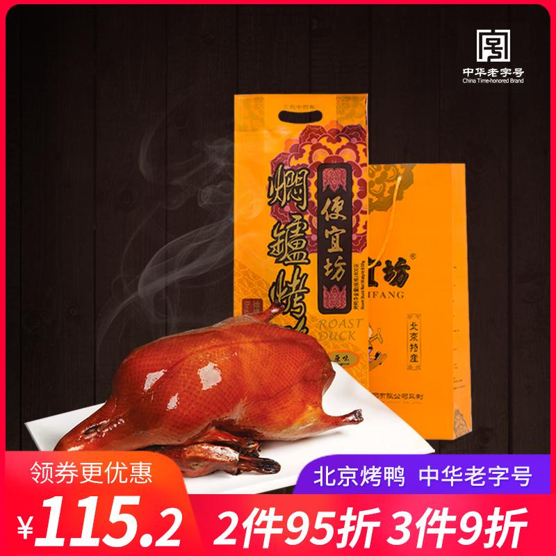 【焖炉烤鸭】便宜坊原味北京烤鸭
