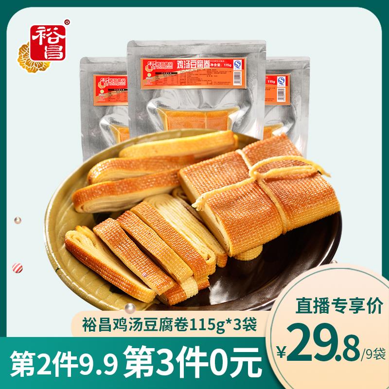 裕昌熟食 鸡汤豆腐卷115g*3袋酱卤豆皮真空小包装零食