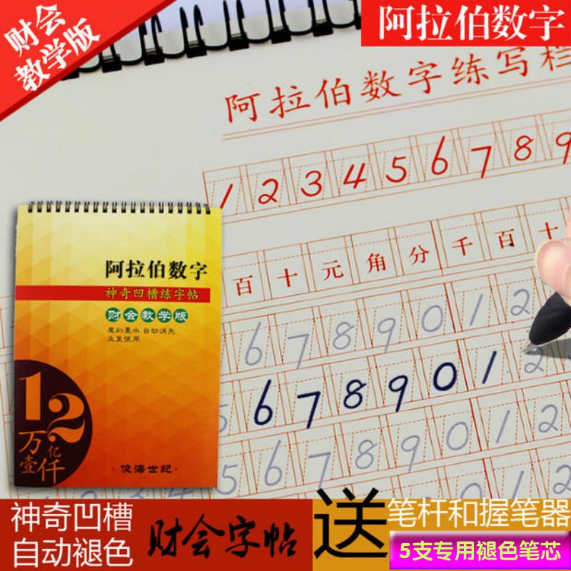 財會教學版阿拉伯數字中文大寫練習本二合一會計 凹槽字帖包郵