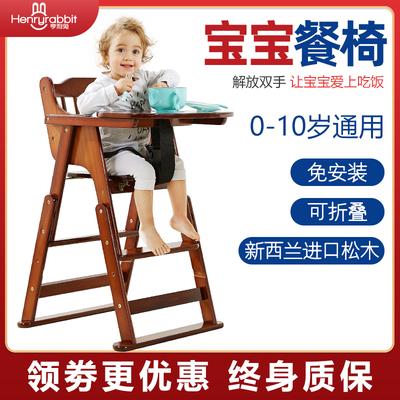 宝宝餐椅儿童餐椅实木家用吃饭婴儿餐桌椅子多功能便携可折叠升降