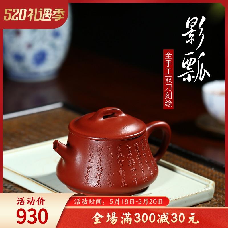 和泥有缘宜兴大红袍紫砂壶纯全手工刻绘影瓢 家用泡茶壶茶具套装