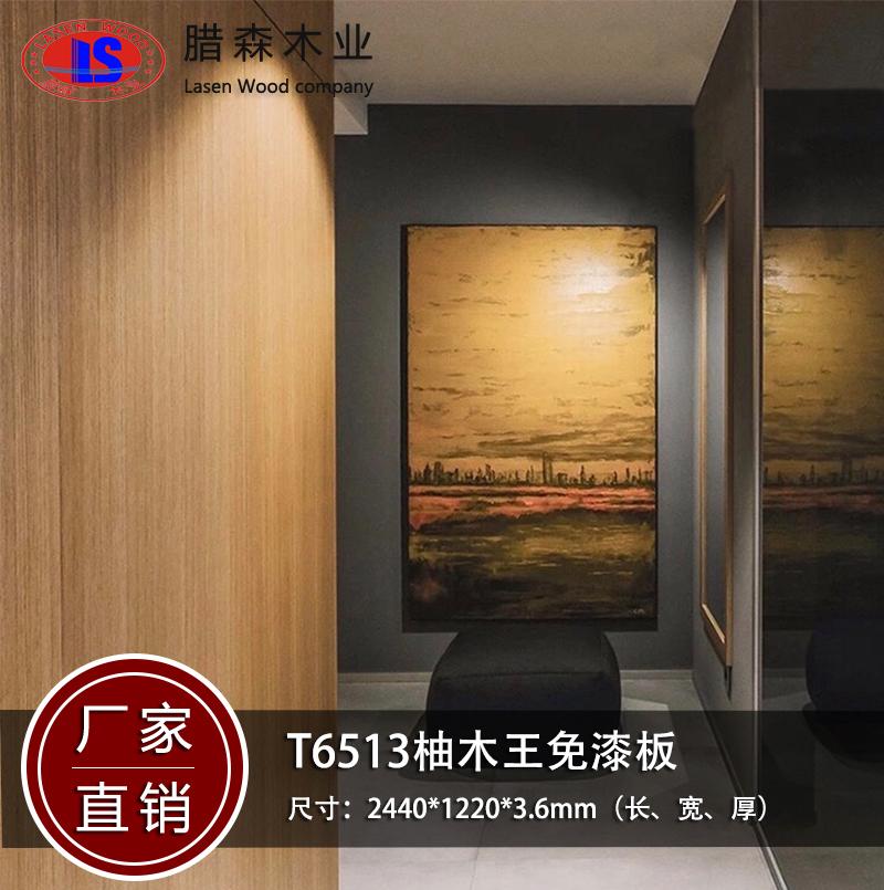 柚木王直紋uv塗料木装飾パネルの壁保護板の装飾板の戸棚のドアの背景の壁板はカスタマイズします。