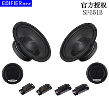Edifier non-destructive special car audio modified 6.5-inch car subwoofer set coaxial speaker