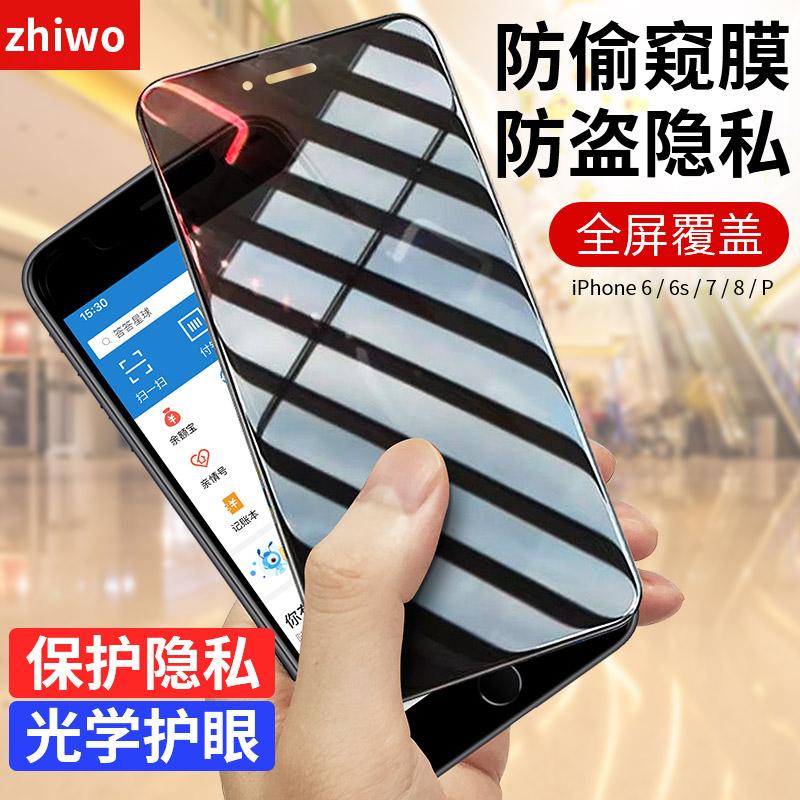 苹果6 iphone6防偷窥6plus手机膜手慢无