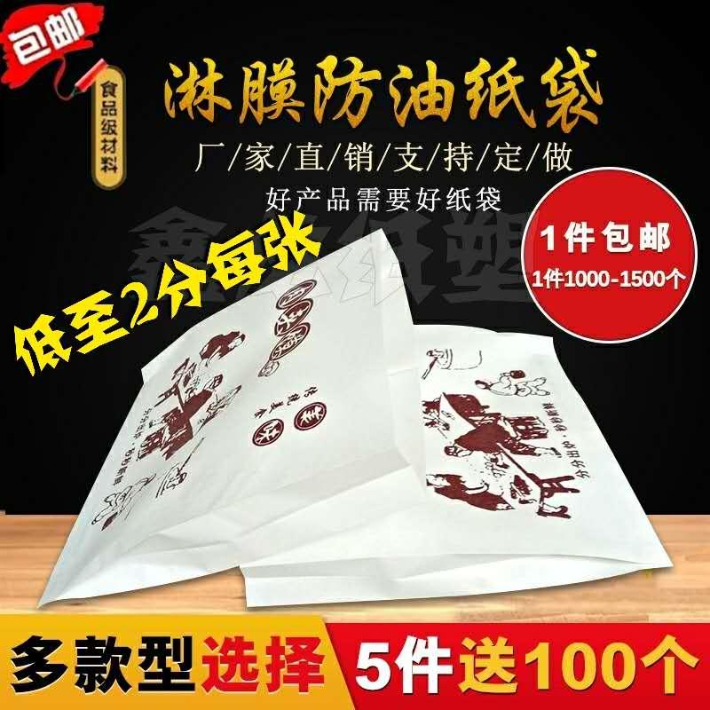 包邮白吉馍腊汁老潼关灵宝三角肉夹馍馍袋子防油牛皮包装防油纸袋