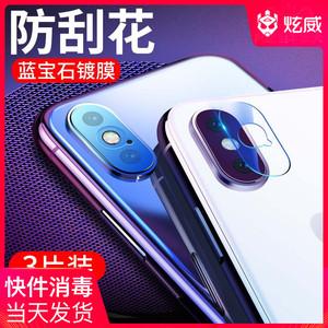 iPhoneX镜头膜XS苹果X钢化膜iPhonexmax后膜后背后置摄像头xr保护圈iPhoneXr手机背膜max相机摄影ipone配件mo