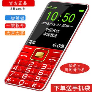 廣東 深圳移動電信cdma全網通老人手機超長待機大聲大字聯通3G4G版老年手機