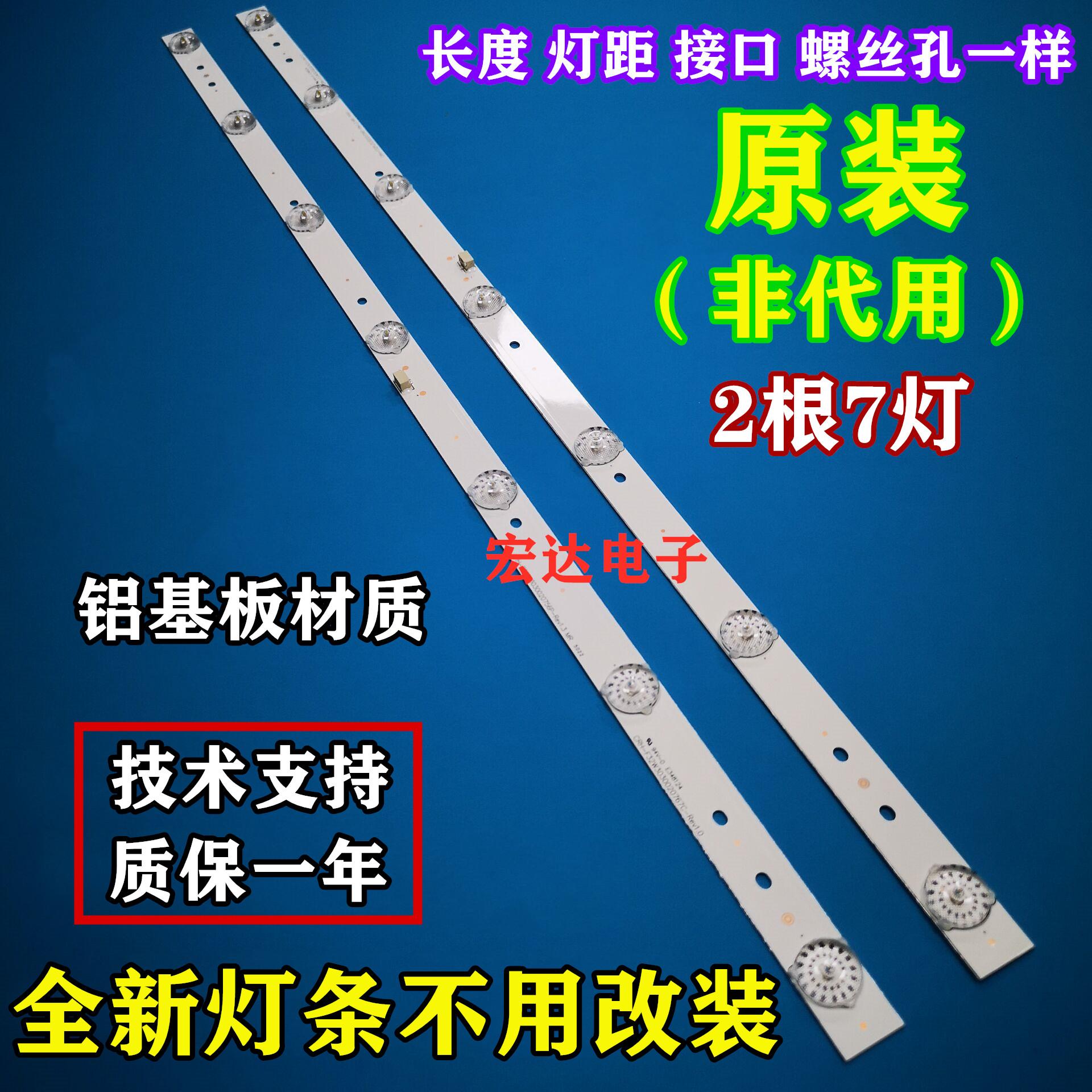 全新原装海尔LD32U3100灯条 CRH-F32W3030020767C BOEI320WXI-01