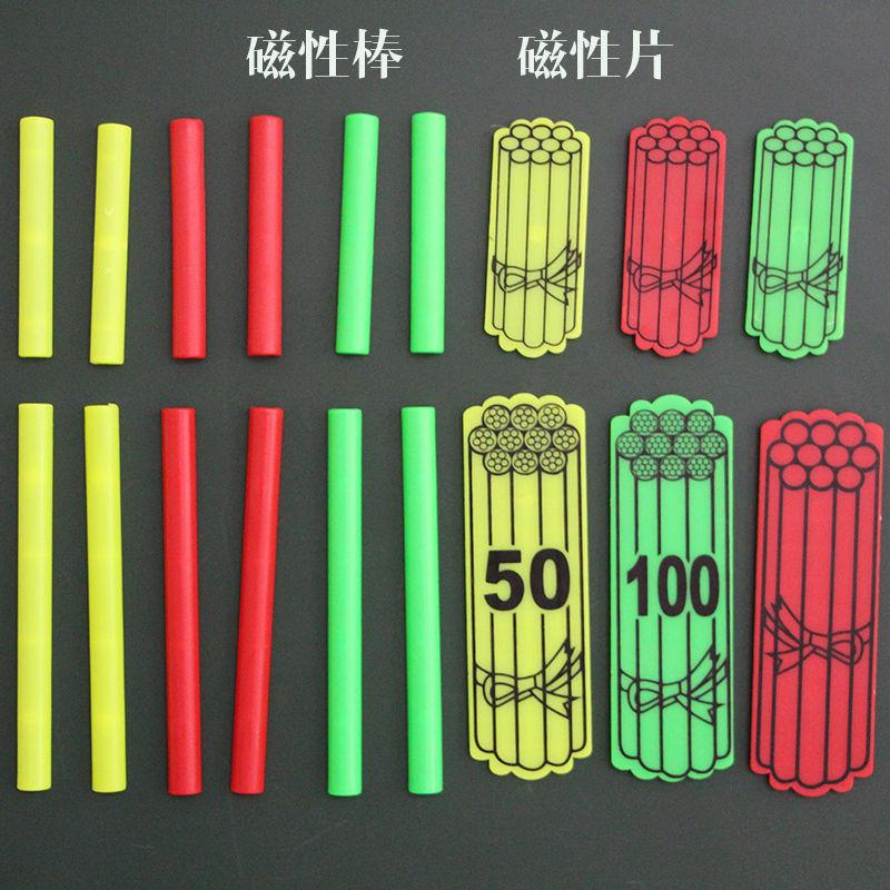 教学计数片 塑料磁性计数棒 黑板演示用小棒 数学教具计算用小棒