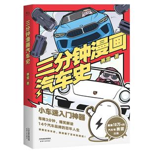 果麥圖書車迷必備漲知識搞笑漫畫人最帥懂車汽車品牌故事三分鐘漫畫系列賽雷三分鐘漫畫汽車史現貨