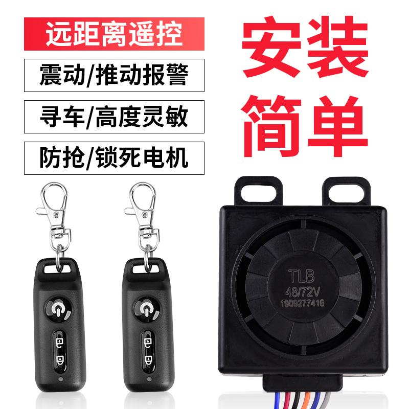 电动车防盗锁报警器电瓶车一键启动智能感应无线遥控带锁电机通用