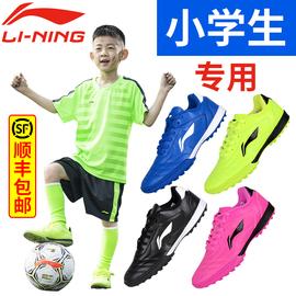 李宁足球鞋男女学生儿童碎钉足球比赛训练鞋tf碎钉小学生运动球鞋