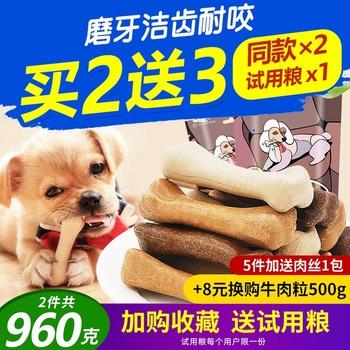 骨头耐咬幼犬小型泰迪大型犬磨牙棒