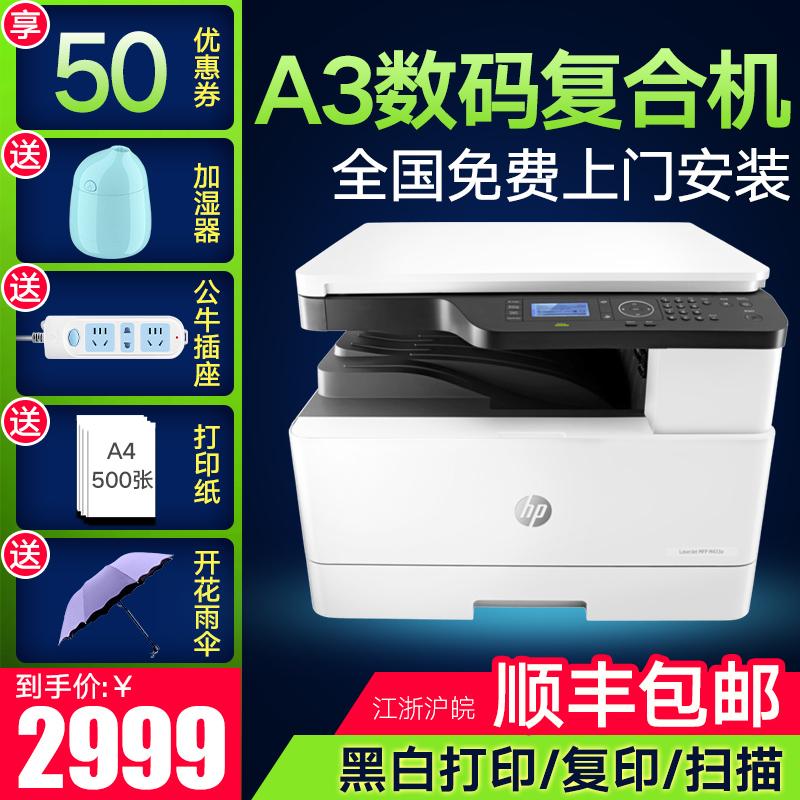 hp惠普M433a黑白激光a3打印机复印一体机办公商务三合一多功能大型企业数码a3商用复合机扫描优M436n复印机