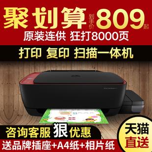 HP惠普tank411彩色照片相片a4喷墨连供打印机复印一体机小型家用连接手机无线wifi学生家庭试卷扫描件办公519价格